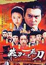 Серіал «Fei dao you jian fei dao» (2003)