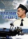Сериал «Береговая охрана 2» (2014)