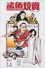 Фільм «Sha yu shao mai» (1982)