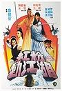 Фільм «Абициозная девушка кунг-фу» (1981)