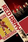 Фільм «Червона армія» (2014)