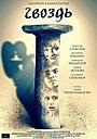 Фильм «Гвоздь» (2014)