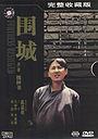 Серіал «Wei cheng» (1990)