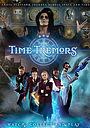 Сериал «Time Tremors» (2013)