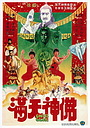 Фільм «Man tian shen fo» (1983)