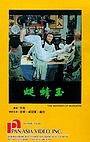 Фільм «Yu qing ting» (1978)