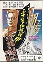 Фільм «San shi nian xi shuo cong tou» (1982)