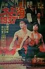 Фільм «Da Shanghai 1937» (1986)