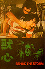 Фільм «Shou xin» (1982)