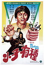 Фільм «Мой непокорный сын» (1982)