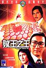 Фільм «Chak wong ji wong» (1982)