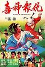 Фільм «Xi shen bao chou» (1983)