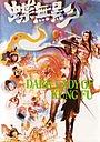 Фільм «Di wu ying» (1983)