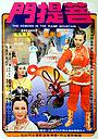 Фільм «Pu ti men» (1978)