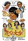 Фільм «Гонконгские плейбои» (1983)