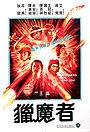Фільм «Lie mo zhe» (1982)