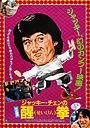 Фільм «Безстрашна гієна 2» (1980)