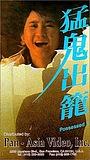 Фільм «Meng gui chu long» (1983)