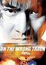 Фільм «Не в ту сторону» (1983)