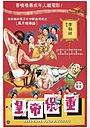 Фільм «Huang di bao zhong» (1983)
