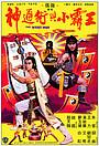 Фільм «Shen tong shu yu xiao ba wang» (1983)