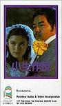 Фільм «Xiao sheng zuo fan» (1983)