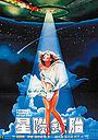 Фільм «Xing ji dun tai» (1983)