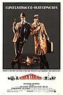 Фільм «Заваруха в місті» (1984)