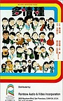 Фільм «Duo qing zhong» (1984)