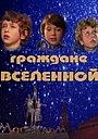 Фільм «Граждане вселенной» (1984)
