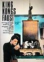 Фільм «King Kongs Faust» (1985)