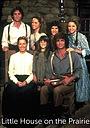 Фильм «Домик: Благослови всех дорогих детей» (1984)