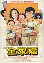 Фільм «Семейное дело» (1984)
