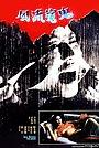 Фільм «Fung lau yuen gwai» (1984)