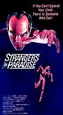 Фильм «Незнакомцы в раю» (1984)