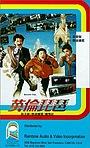 Фільм «Ying lun pi pa» (1984)