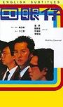 Фільм «Si yan zai» (1985)