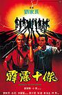 Фільм «Учні 36-ої зали Шаоліня» (1985)