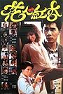 Фільм «Hua xin hong xing» (1985)