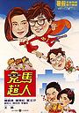 Фільм «Gui ma fei ren» (1985)
