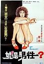 Фільм «Chao ling chu nan» (1985)