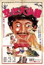 Фільм «Смеха ради» (1983)