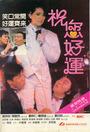 Фільм «Алмаз удачи» (1985)