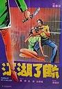 Фільм «Kong woo liu duen» (1985)