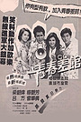 Фільм «Молодые копы» (1985)