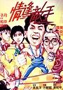 Фільм «Странные парочки» (1985)