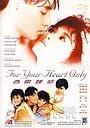 Фільм «Wei ni zhong qing» (1985)