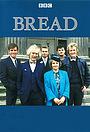 Серіал «Bread» (1986 – 1991)