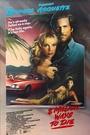 Фильм «8 миллионов способов умереть» (1986)