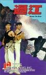 Фільм «По ту сторону реки» (1988)